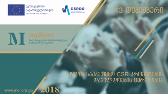 Georgia's Responsible Business Awards Meliora 2018 Will Name Best Corporate Social Responsibility (CSR) Initiatives on December 13