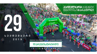 On September 16, 2019, at 2:00 pm the press conference of HeidelbergCement TbilisiMarathon will be held in Holiday Inn (26 May Square, Tbilisi, Georgia)