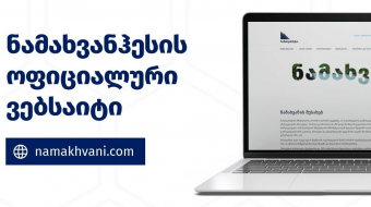 Namakhvani Hydropower Plant Project Launches a New Website