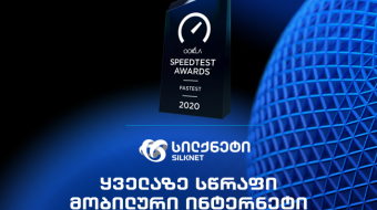 Silknet received the Speedtest Award for Fastest Mobile Network from the global leader in internet testing and analysis, Ookla